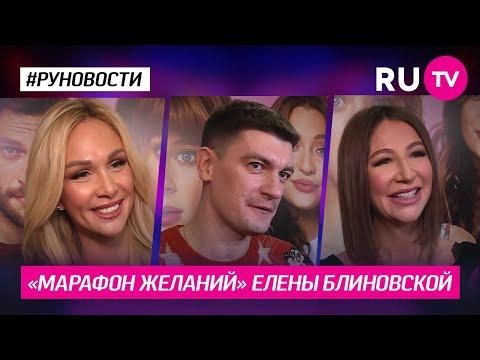 «Марафон желаний» Елены Блиновской