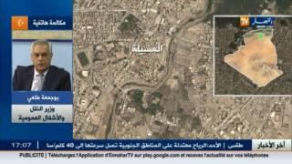 هذا ما قاله وزير النقل بوجمعة طلعي عن حادث المسيلة