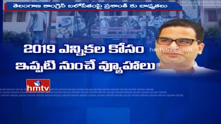 Congress Hope on Political Consultant Prashanth Kishor for Grip in Telangana | HMTV