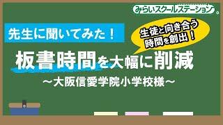 【みらスク活用事例】大阪信愛学院小学校様