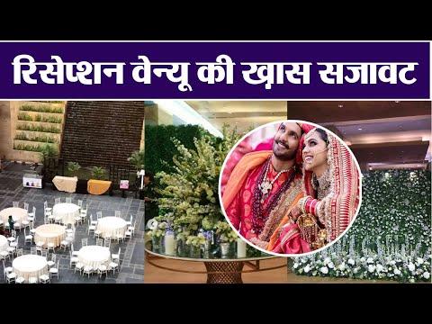 Deepika Padukone  और Ranveer Singh के Mumbai Reception  के लिए सजा Grand Hyatt hotel | Boldsky