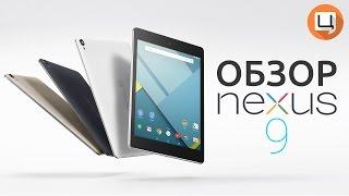 Обзор Nexus 9. Гаджетариум, выпуск 64
