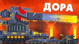 Призыв Доры - Мультики про танки