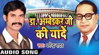 Download करे पढाई  Londan Gaile | Dr Ambedkar Ji Ki Yaade | Dharmendra Yadav | Bhojpuri Song MP3 song and Music Video