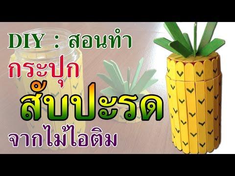 DIY สอนทำ กระปุก สับปะรด จากไม้ไอติม | Pineapple Jar