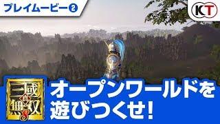 オープンワールドを遊びつくせ!『真・三國無双8』プレイムービー② thumbnail