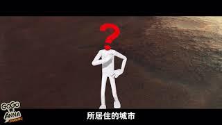 【GOGO安啦】揭開驚人火星秘密  NASA也藏不住的生物證據