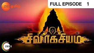 Sivaragasyam: Season 1
