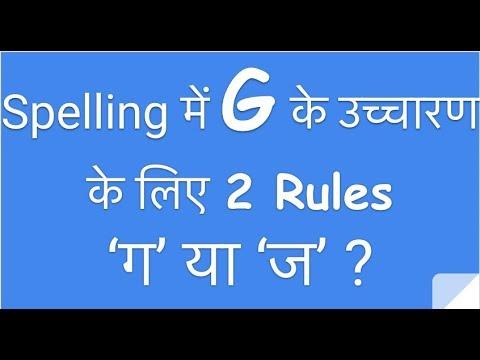 Spelling में G के उच्चारण के लिए 2 Rules 'ग' या 'ज' ?