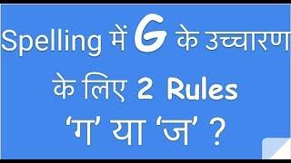 spelling में g के उच्चारण के लिए 2 rules ग या ज ?