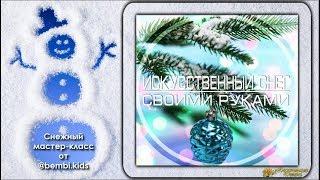 """Новогодний Мастер-Класс КАК СДЕЛАТЬ СНЕГ своими руками от @bembi.kids для канала """"Любимые Дети"""""""