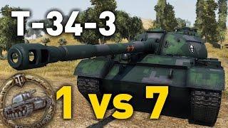 World of Tanks || T-34-3 - 1 vs 7...