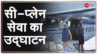 देश की पहली Sea Plane सेवा को हरी झंडी | सी-प्लेन में PM Modi की उड़ान LIVE | Kevadia | Hindi News