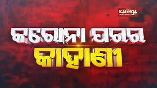 Covid 19: Success Story Of Cuttack    Karona Parara Kahani    Kalinga TV