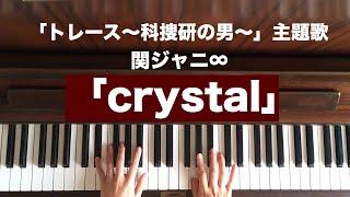 ??【弾いてみた】「トレース〜科捜研の男〜」主題歌・関ジャニ∞「crystal」【ピアノ】
