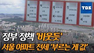 서울 아파트 전세 '부르는 게 값'…듣지…