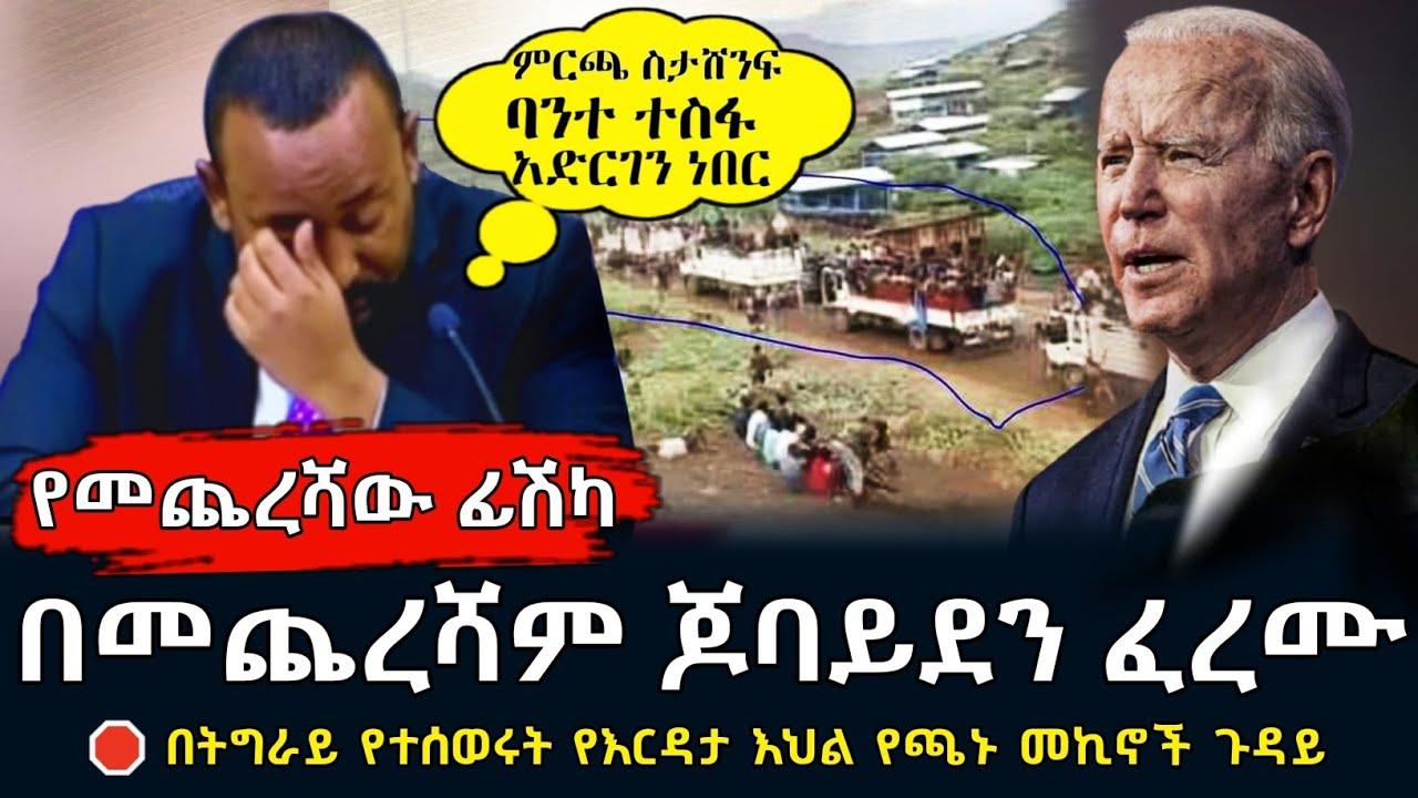 Ethiopia:ሰበር -ልዩ መረጃ  ጆባይደን የመጨረሻውን ፊሽካ ነፉ | የዶ/ር አብይ አንጀት አርስ መልስ ለጆባይደን  | Abiy ahmed