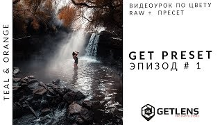 GET PRESET...  ЭПИЗОД # 1... Цветокоррекция в LightRoom