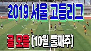 """2019 서울고등리그 골모음(10월 둘째주) """"Korean U18 football league goal collection"""""""