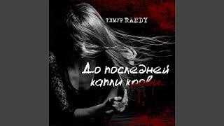 Тимур Randy feat. Seed — Так давно