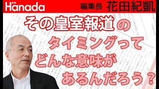 週刊新潮の紀子妃殿下の記事、そもそもどういう意図なんでしょうね・・・|花田紀凱[月刊Hanada]編集長の『週刊誌欠席裁判』