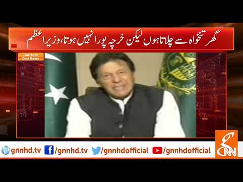 I do not earn enough to manage household income - PM Imran Khan
