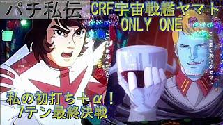 「パチ私伝<PACHISIDEN>」CRF宇宙戦艦ヤマト ONLYONE「私の初打ち+α 7テン最終決戦」<SANKYO>