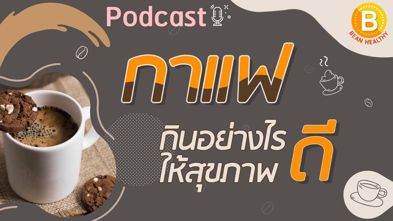 [Podcast] กาแฟ☕ กินอย่างไรให้สุขภาพดี   BEANHEALTHY