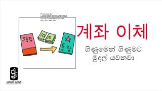 Learn Korean in Sinhala - Lesson 16 / WORD BANK ep. 07