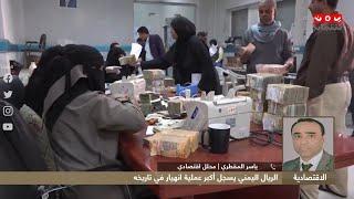 الريال اليمني يسجل أكبر عملية انهيار في تاريخه