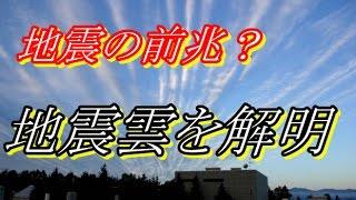 【解明】地震雲の見分け方!知っておこう地震雲の種類! 地震雲 検索動画 16