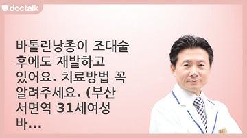 바톨린낭종이 조대술 후에도 재발하고 있어요. 치료방법 꼭 알려주세요. ㅣ바톨린낭종, 이인재 한의사.