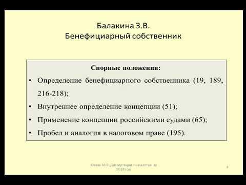 Диссертация 2018 Концепция Бенефициарного собственника / Thesis The Beneficial Owner