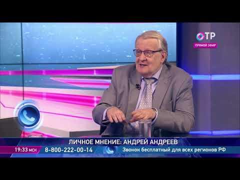 Андрей Андреев: Изобрести национальную идею нельзя. Она должна прийти из жизни ОТРажение, 09.07.2019