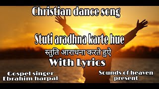 Stuti aradhna  karte hue Cover song with lyrics