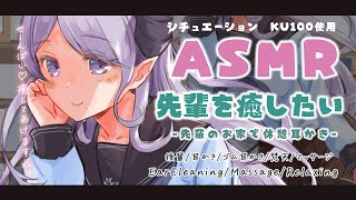 【ASMR】バブみ後輩ちゃんの癒しの耳かき EarCleaning/Massage/Relaxing【西園寺メアリ / ハニスト】