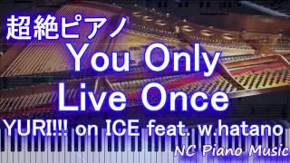【ゆっくり超絶ピアノ】 「You Only Live Once」 YURI!!! on ICE feat. w.hatano 【フル full】