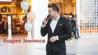 Андрей Земляков (Певец, ведущий, тамада) г. Самара