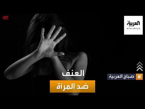 صباح العربية | العنف ضد المرأة .. أرقام لم تكن تتوقعها  - 12:54-2021 / 7 / 25