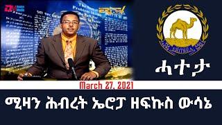ሓተታ፡ ሚዛን ሕብረት ኤሮፓ ዘፍኩስ ውሳኔ | Eritrea Ministry of Information Editorial, March 27, 2021
