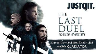 """รู้ไว้ก่อนดู THE LAST DUEL ดวลชีวิต ชี้ชะตา """"เรื่องจริงสะเทือนประวัติศาสตร์"""" #JUSTดูIT"""