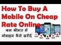 How To Buy A Mobile On Cheap And Best Rate From Online [HINDI]