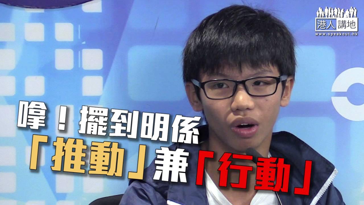 【短片】【學生動源「狠摑」教協一大巴】召集人鍾翰林:我哋唔係討論而是推動港獨 要爭取更多支持 - YouTube