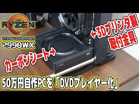 総額50万円自作PCの「DVDプレイヤー化」改造に失敗した!【Ryzen Threadripper 2990WX】