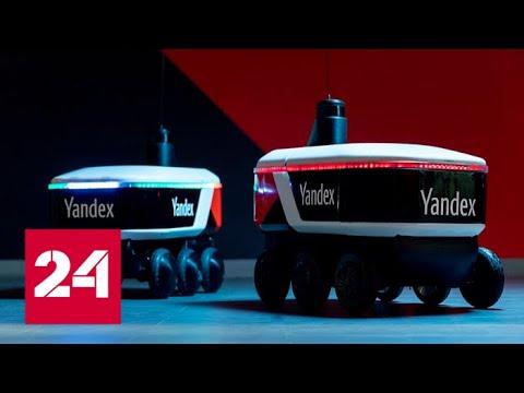 """Компания """"Яндекс"""" начала испытания самоуправляемого робота-курьера // Вести.net"""