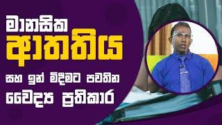 මානසික ආතතිය සහ ඉන් මිදීමට පවතින වෛද්ය ප්රතිකාර | Piyum Vila | 24 - 09 - 2021 | SiyathaTV Thumbnail