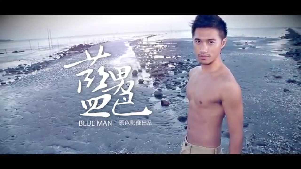 藍男色-18 阿部【獨家宣傳花絮】 - YouTube
