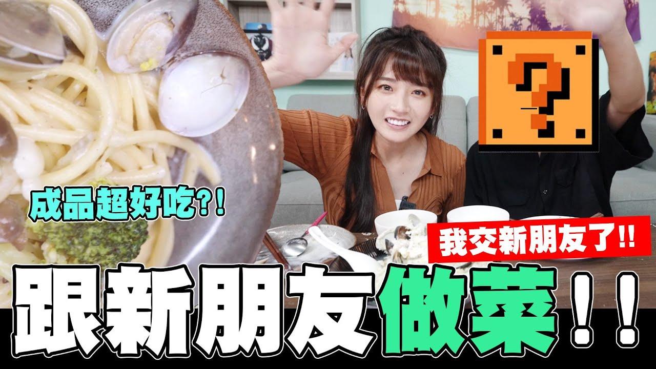 語謙交新朋友👫直接約來一起做菜🥚🍝│廢物生活系列 │