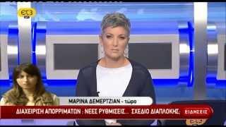 ΔΕΛΤΙΟ ΕΙΔΗΣΕΩΝ ΕΡΤ-ΕΡΤ3 20-11-2014