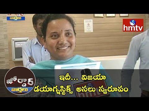 Patient Shocks Over Wrong Report | Vijaya Diagnostic Centre | Hyderabad | Jordar News | hmtv News